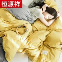 【新品】恒源祥纯棉被套单件水洗棉200×230学生宿舍单人1.5m双人全棉被罩