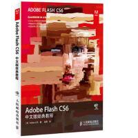 【二手书9成新】 Adobe Flash CS6中文版经典教程 [美]Adobe公司,姚军 人民邮电出版社 97871