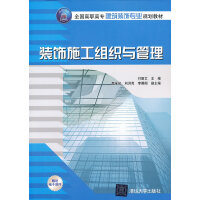 装饰施工组织与管理(全国高职高专建筑装饰专业规划教材)