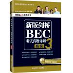 新版剑桥BEC考试真题详解3(高级)