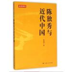 陈独秀与近代中国(名家专论)