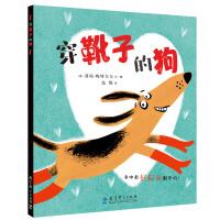 """穿靴子的狗(英国畅销图画书,一场关于""""爱""""的幽默表白,让孩子知道""""透过现象看本质"""")"""