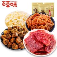 百草味 能量组合480g 精致猪肉脯200g+鱿鱼丝80g+牛肉粒100g(五香)+猪肉条100g
