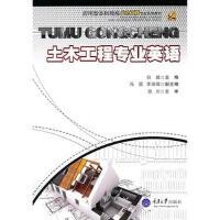 【二手旧书8成新】土木工程专业英语 白越 9787562459408