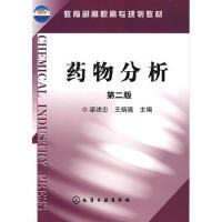【二手旧书8成新】药物分析(梁述忠(二版 梁述忠 9787122037701