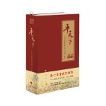平天下(日历)(2020)