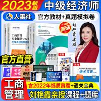 备考2021 中级经济师 工商管理 经济师中级2020工商管理 全套8本 中级经济师考试教材+中级经济师历年真题试卷环球