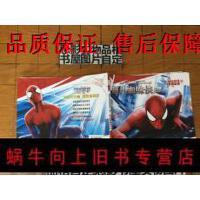 【二手旧书9成新】超凡蜘蛛侠2;终极档案
