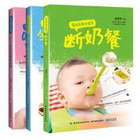 套装全3册翟桂荣每日指导01岁宝宝喂养护理断奶餐坐月子就该