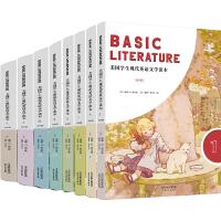 美国学生现代英语文学读本:BASIC LITERATURE(英文原版 套装共8册)