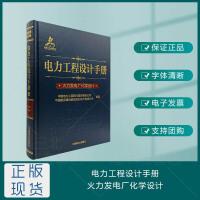 电力工程设计手册 火力发电厂化学设计