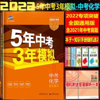 2022版五年中考三年模拟中考化学全国版初一二三 七八九年级人教通用教辅书籍