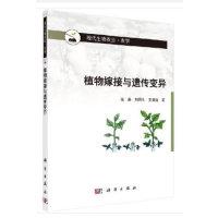 植物嫁接与遗传变异