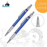 绘图自动铅笔2.0mm 设计打稿笔 自动笔 带削笔器、高尔乐