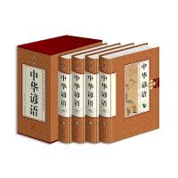中华谚语 哲理丰富 科学、规范、实用 讲述人生那些问题 精装正版 定价498元