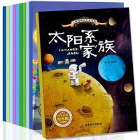 小爱因斯坦科学启蒙绘本 自然科普绘本 3-7岁 恐高的长颈鹿/毛毛虫的变身记/迷路的月亮/太阳系家族