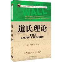 【二手旧书8成新】道氏理论 [美] 罗伯特・雷亚 9787806887387
