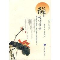 禅的诗书画