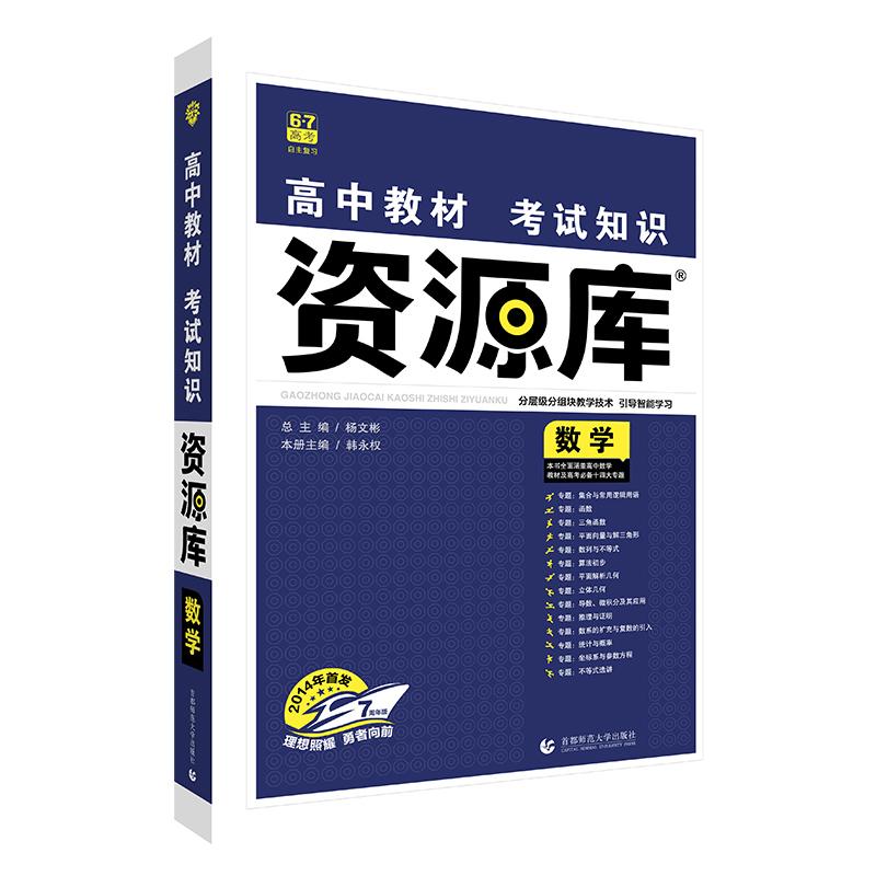 理想树67高考 2021版 高中教材考试知识资源库 数学 高中应考全能型工具书