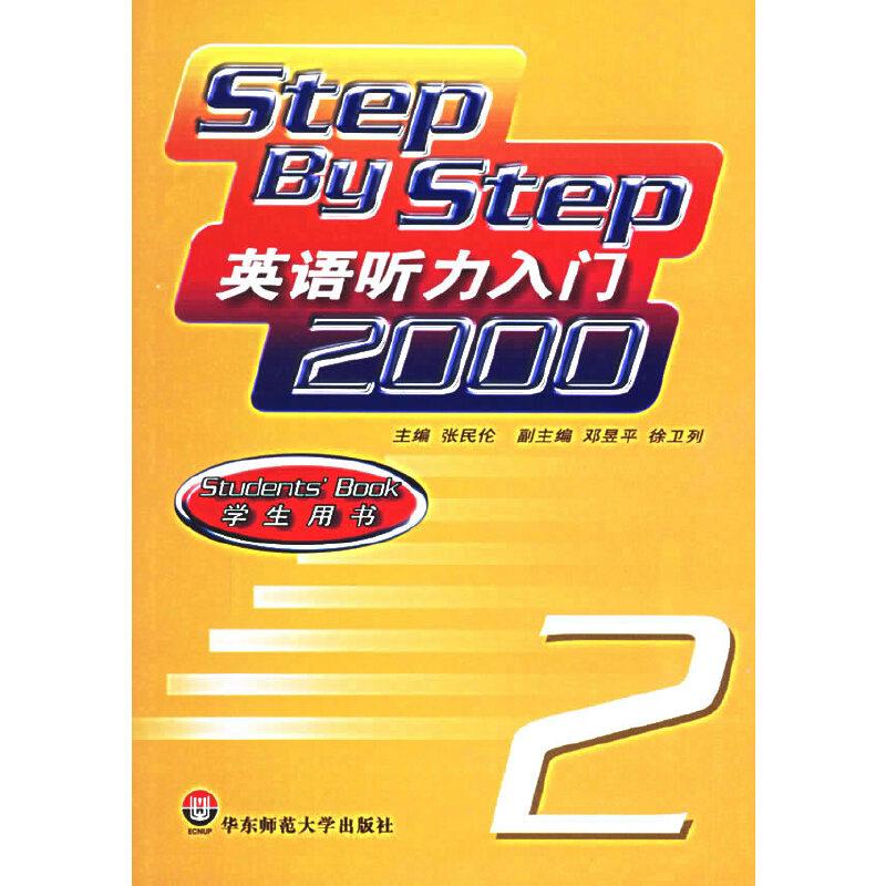 英语听力入门2000 (学生用书2)