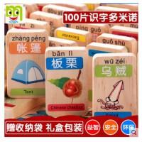 100粒汉字多米诺骨牌积木制认知拼图儿童益智力玩具1-3-4-5-6周岁