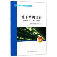 【二手旧书8成新】地下结构设计 赵延喜 9787114136511