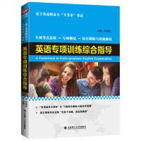 【二手旧书8成新】英语专项训练综合指导(辽宁省专升本考试 任福洪 9787568504287