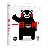 【二手旧书8成新】酷MA萌:一日一熊2 (日)熊本县,(日)小山薰堂 9787508687162