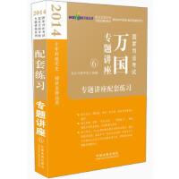国家司法考试万国专题讲座 北京万国学校 9787509350003