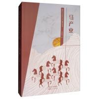 RT全新正版图书 马产业 王怀栋 内蒙古人民出版社 9787204159901 翰林静轩图书专营店