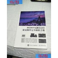 【二手旧书9成新】SONY a6500索尼微单完全摄影手册 无盘 /北极光 摄影 人民邮电出