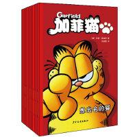 加菲猫系列(12册套装)