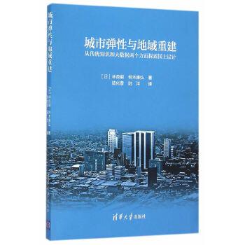 城市弹性与地域重建——从传统知识和大数据两个方面探索国土设计
