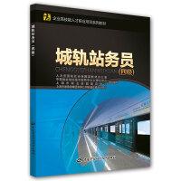城轨站务员(四级)――企业高技能人才职业培训系列教材