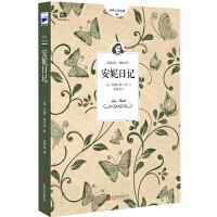 """安妮日记(传奇影星奥黛丽・赫本说:""""那个孩子完全写出了我的感受。"""")"""