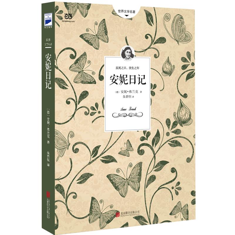 """安妮日记(传奇影星奥黛丽·赫本说:""""那个孩子完全写出了我的感受。"""")虽死之日,犹生之年"""