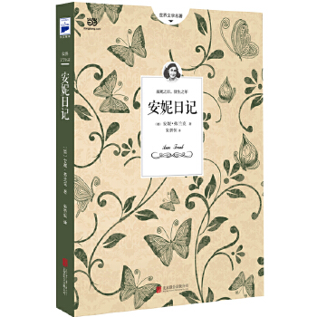 安妮日记(pdf+txt+epub+azw3+mobi电子书在线阅读下载)