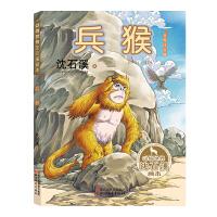 兵猴(动物世界沈石溪画本 美绘注音版)