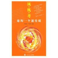 【二手旧书8成新】凤凰考建构一个新传媒 钟大年,于文化 9787303068661