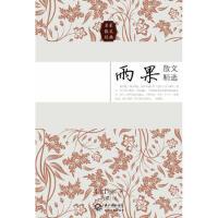 【二手旧书8成新】雨果散文精选名家散文经典 (法)雨果 9787535467553