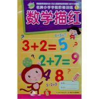 名牌小学学前阶梯训练1:数学描红