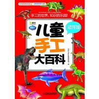Q书架 阿拉丁Book 儿童手工大百科 恐龙馆