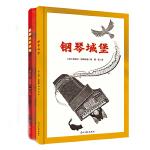 儿童音乐殿堂・法国经典音乐励志绘本(共2册)