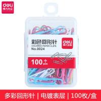 得力0024回形针 彩色环形针 曲别针 100枚/盒