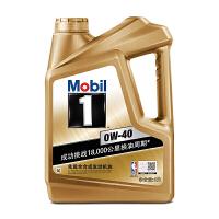 美孚(Mobil) 金美孚1号新品 金装 发动机润滑油 汽车机油 全合成机油 API SN 0W-40 4L