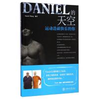 Daniel的天空运动造就快乐的你 丹尼尔・张 9787313124494
