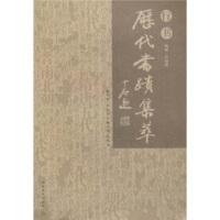【二手旧书8成新】历代书迹集萃:行书 叶培贵,张同印 9787535628510