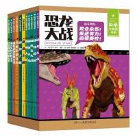科学大探索书系(动物系列,全11册)