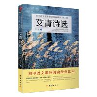 艾青诗选――初中语文课外阅读经典读本. 人教部编教材九年级(上)推荐阅读