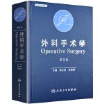 外科手术学(精)(第三版)
